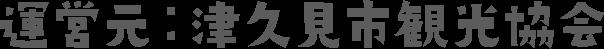運営元:津久見市観光協会