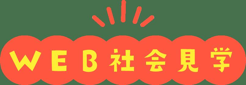 WEB社会見学会